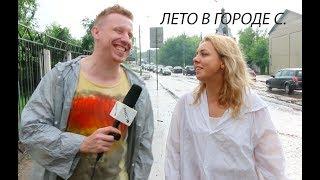 Вместо TV №1 / Лето в Серпухове