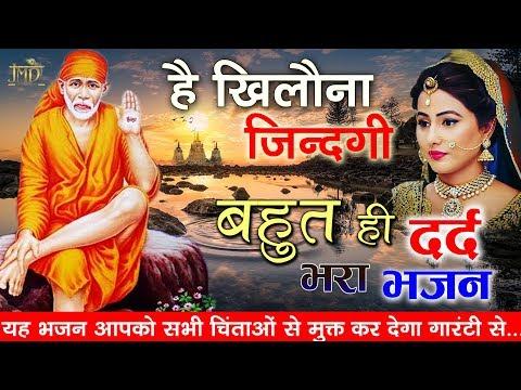 hai khilona zindgi ko rab nibhata jaayega hath me chabhi liye sai ghumata jayega