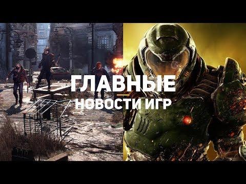 Главные новости игр | 27.01.2020 | Cyberpunk 2077, DOOM: Eternal, Dying Light 2 видео