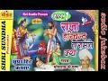 राजा हरिचन्द्र कथा [भाग -01] Singer : सोमाराम पूरण || Harchan Puran || राजस्थानी कथा || जरूर सुने video download