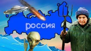 Почему РОССИИ не страшен апокалипсис?
