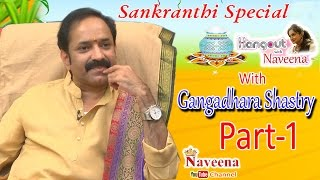Naveena Hangout with Gangadhara Sastry – Personal Interview