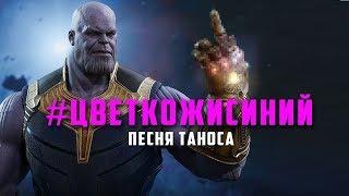Песня Таноса - цвет настроения синий (пародия)