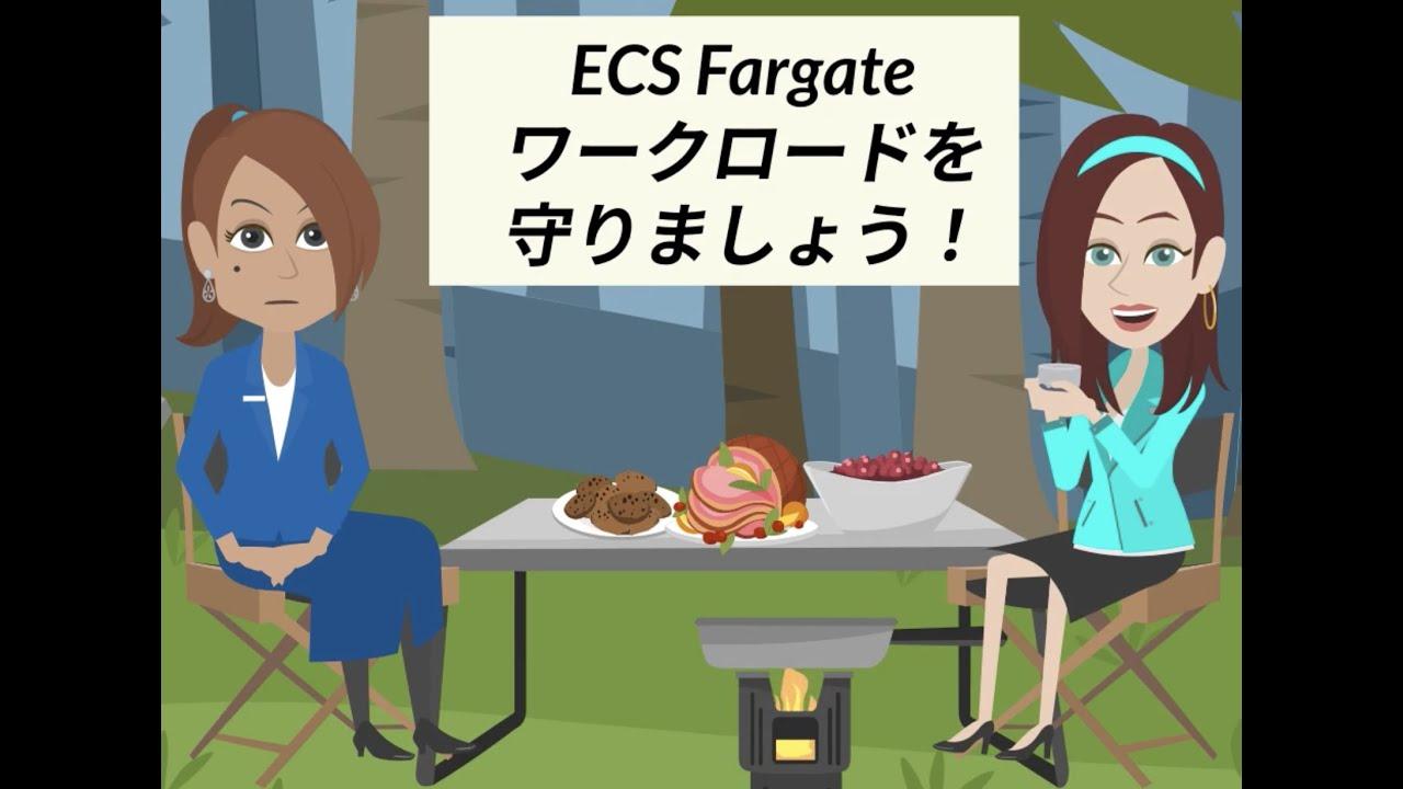 さあ、SysdigでAWS ECS Fargateワークロードを守りましょう!
