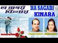 HA SAGARI KINARA - Marathi Movie Songs (Audio Jukebox) || Love Songs In Marathi - T-Series Marathi