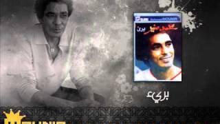 4 - برئ - بريء - محمد منير تحميل MP3