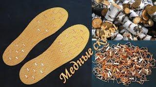 Медь 💥 и  береста  для здоровья ног и всего организма (cuprum).