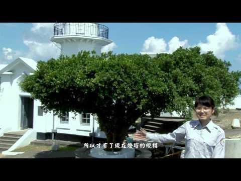 [行動解說員]壽山國家自然公園-旗後燈塔 (2013)
