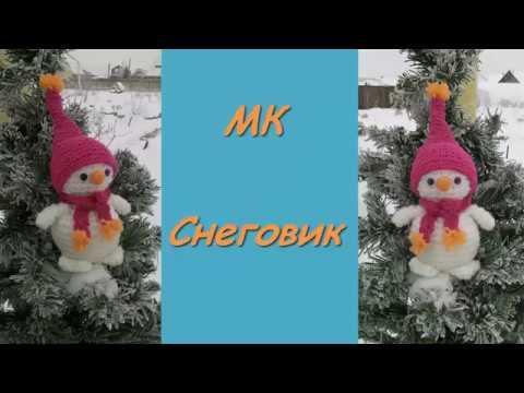 МК Снеговик #крючком