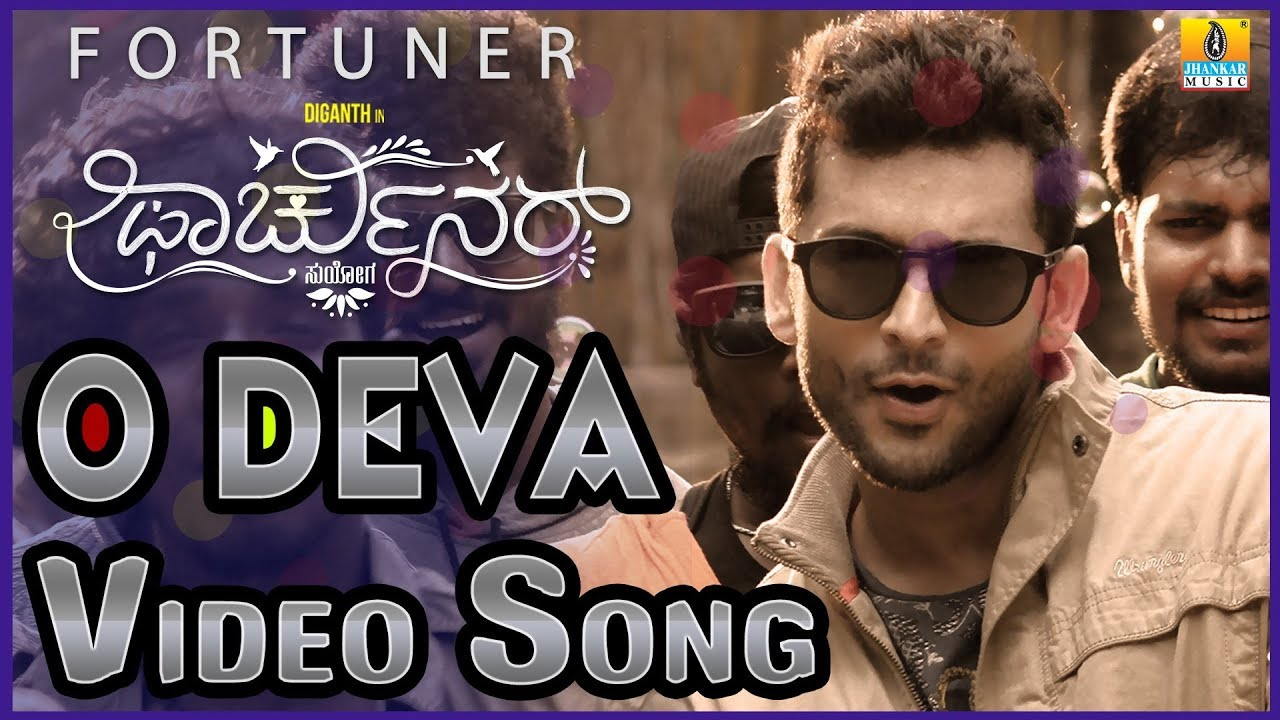 O Deva lyrics - Fortuner - spider lyrics
