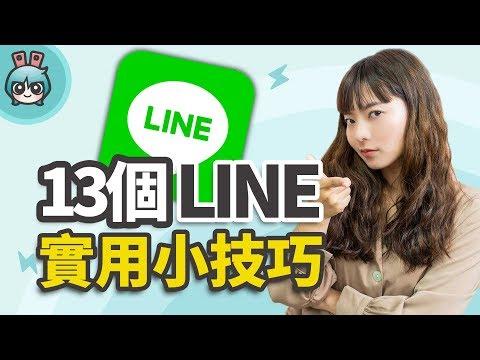 Line功能大教學