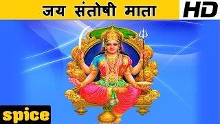 जय संतोषी माता   Jai Santoshi Mata - YouTube
