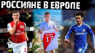 Кто из русских игроков заиграл в топ-клубах! Самые дорогие российские игроки!