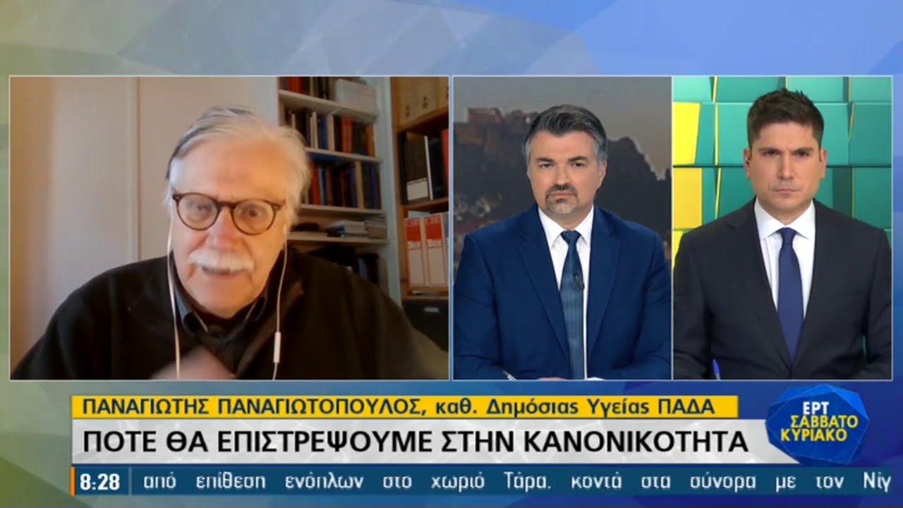 Π.Παναγιώτοπουλος|Όλα τα εμβόλια που έχουμε στην Ελλάδα είναι εξαιρετικά αποτελεσματικά|06/03/21|ΕΡΤ