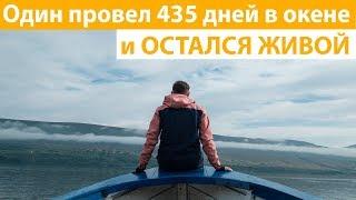 Как один человек провел 14 месяцев в океане и ОСТАЛСЯ ЖИВОЙ