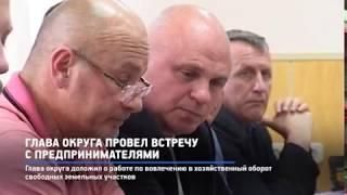 КРТВ. Глава округа провел встречу с предпринимателями