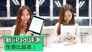 2017 Apple 新iPad評測 性價比超高!