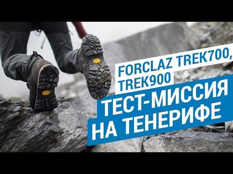 Тест-миссия на Тенерифе ботинок Forclaz TREK700, TREK900 (Ботинки для горного треккинга) | Декатлон