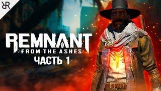 Прохождение Remnant: From the Ashes   Часть 1  Босс: Потрошитель