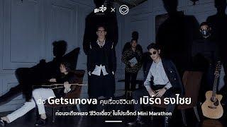 เมื่อ Getsunova คุยเรื่องชีวิตกับ เบิร์ด ธงไชย ก่อนจะถึงเพลง 'ชีวิตเดี่ยว' ในโปรเจ็กต์ Mini Marathon