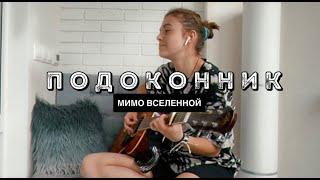 Подоконник - Мимо Вселенной НА ГИТАРЕ / Я посажу тебя на подоконник / Женя Мильковский