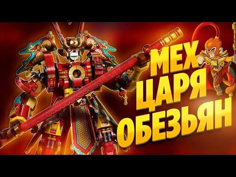 Конструктор Lari «Боевой робот Царя Обезьян» 11545 (Monkie Kid 80012) 1645 деталей