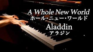 【ピアノ】アラジン/ホール•ニュー•ワールド/Aladdin/A Whole New World/Disney/ディズニー/弾いてみた/Piano/CANACANA