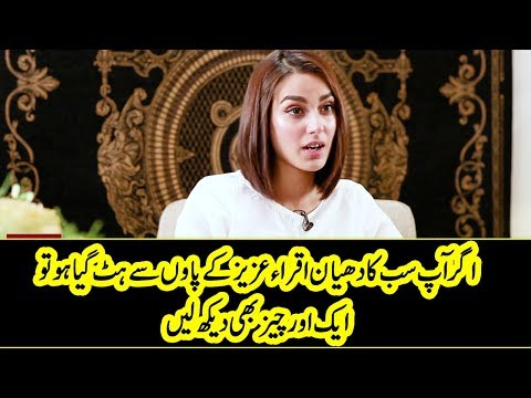 Iqra Aziz Special Interview - Telling About Herself - Star Of Ranjha Ranjha Kardi