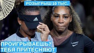 Как феминизм портит спорт на примере Серены Вильямс l Конкурс на 10 тыс. рублей