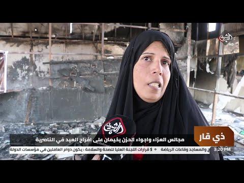 شاهد بالفيديو.. مجالس العزاء واجواء الحزن يخيمان على افراح العيد في #الناصرية