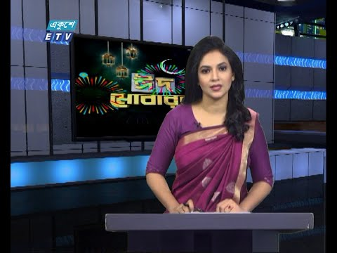 09 AM News || সকাল ০৯টার সংবাদ || 16 May 2021 || ETV News