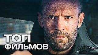 10 ФИЛЬМОВ ПРО САМЫХ БРУТАЛЬНЫХ КИНОГЕРОЕВ!