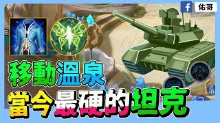 傳說對決|移動溫泉!當今最硬的坦克,打不死的小強!【佑哥】