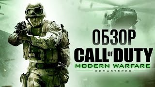 Call of Duty: Modern Warfare Remastered - Верните мой 2007 (Обзор/Review)