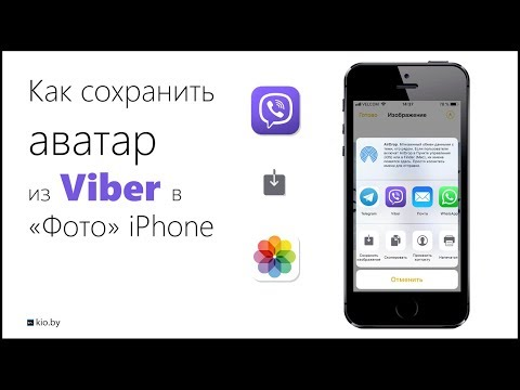 Как скачать на iPhone аватар из Вайбера