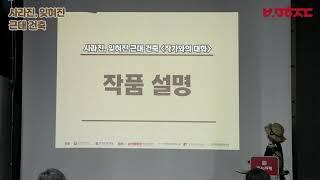한성1918-부산생활문센터 '사라진, 잊혀진 근대 건축' 작가와의 대화
