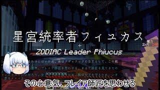 【minecraft】「ZODIAC」ゆっくり1人が異世界冒険へ part47「vsフィユカス&シェフィラ戦」