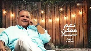 تحميل اغاني Nabeel Shuail ... Naam Momkin - Lyrics Video | نبيل شعيل ... نعم ممكن - بالكلمات MP3