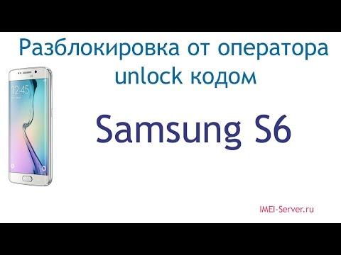 Видео-инструкция разблокировки Samsung Galaxy S6 edge (G925F)