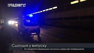 Випуск новин на ПравдаТут за 21.01.19 (20:30)