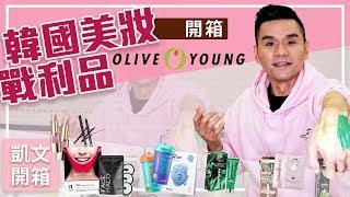 韓國美妝戰利品OLIVE YOUNG開箱 ll Kevin想得美 ll Korea Cometic Olive Young Haul
