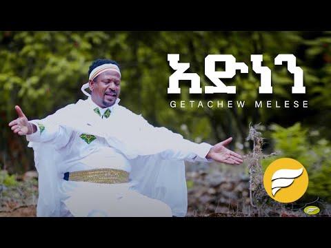 "Getachew Melese | ""ADINEN"" አድነን |  - New Ethiopian Gospel Song 2019 (Official Video)"