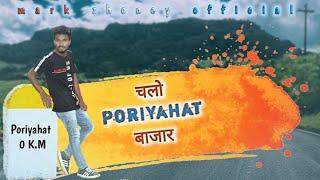 चलो Poriyahat बाज़ार  / New Santhli Video 2020 / Santhli Vlog / Vlog / Poriyahat Bazar