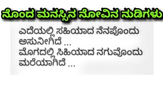 Kannada Heart Feeling Quotes Video Smotret