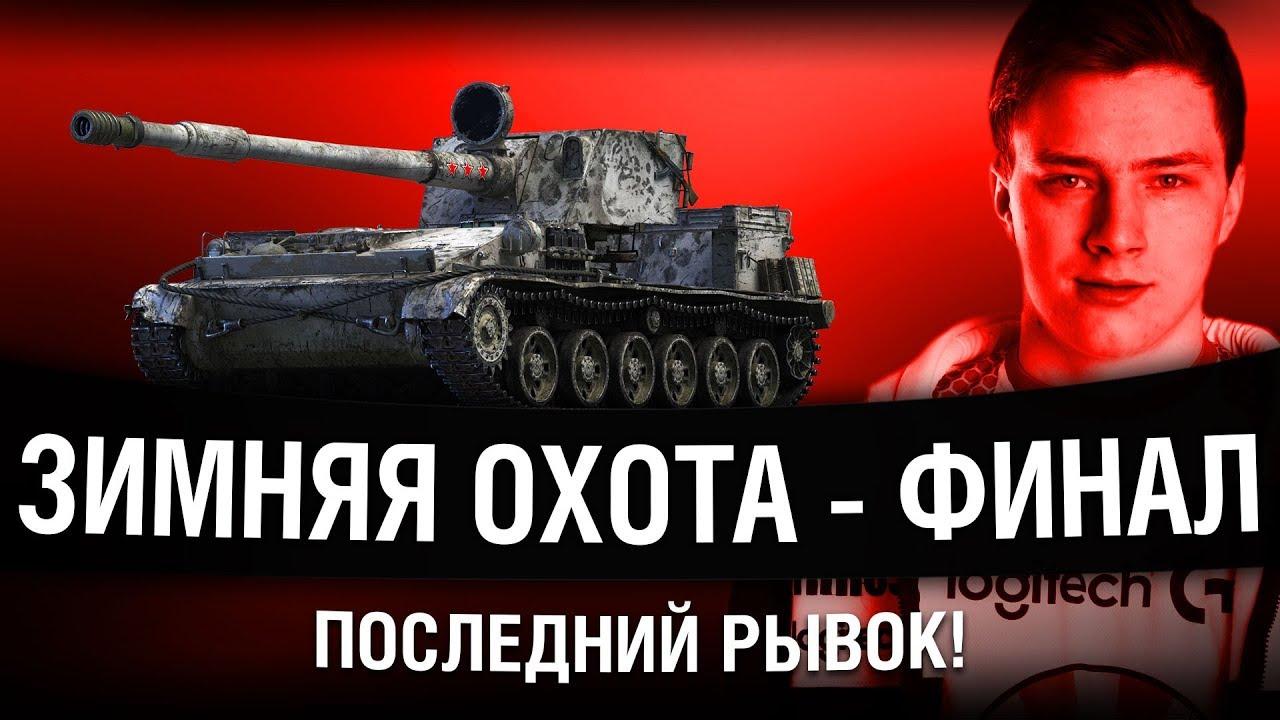 ЗИМНЯЯ ОХОТА БЕЗ ДОНАТА - БЕРУ СУ-130ПМ