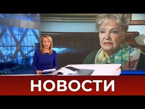 Выпуск новостей в 12:00 от 20.10.2020