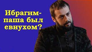 Ибрагим-паша был евнухом?