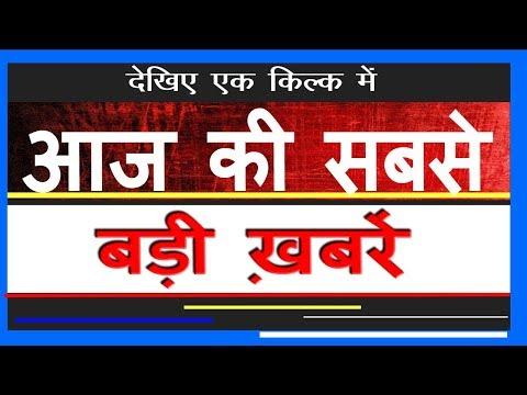 एक किल्क में आज की बड़ी ख़बरें | Today latest top 20 news | Live news | Daily news | News in hindi.