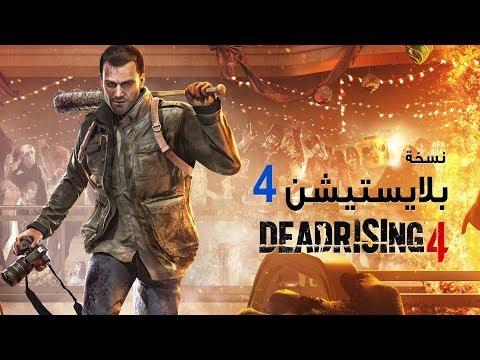 تقييم Dead Rising 4 نسخة بلايستيشن 4 افضل من الاكس بوكس ؟؟