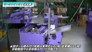 全自動ダンボール製函機 ワークメイト22(セキスイ)